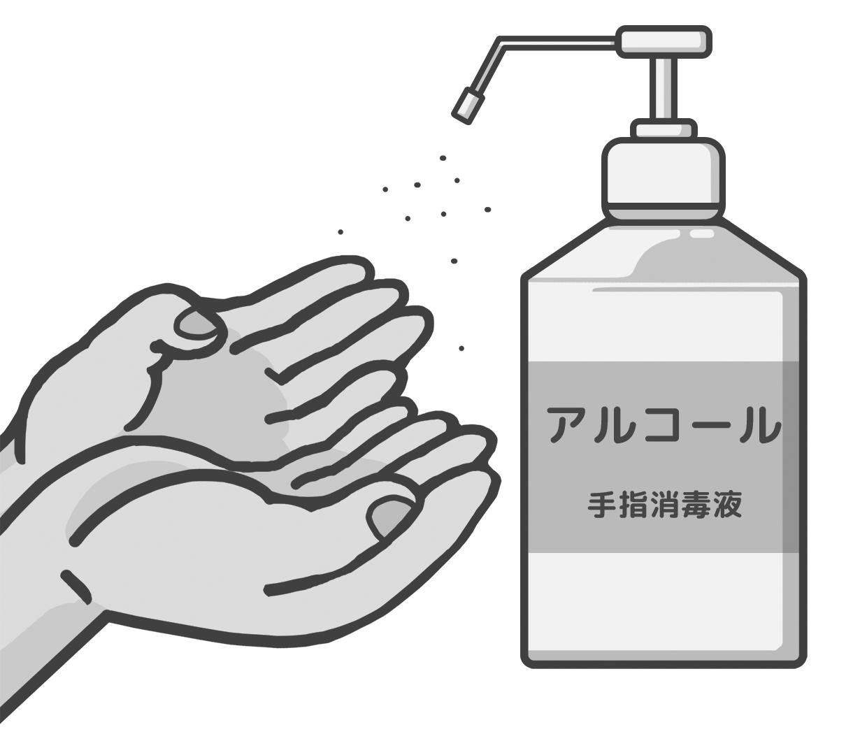 古本の殺菌の仕方を教えてください。 -古本の殺菌 …
