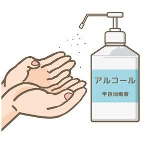 手をアルコール消毒するイラスト