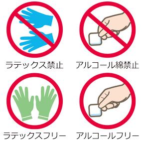 ラテックス・アルコール製品の使用の注意喚起をするイラスト