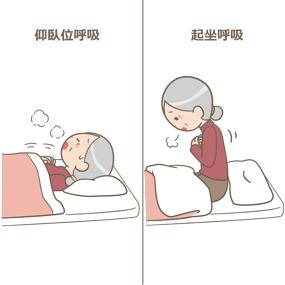 起座呼吸をする高齢女性のイラスト