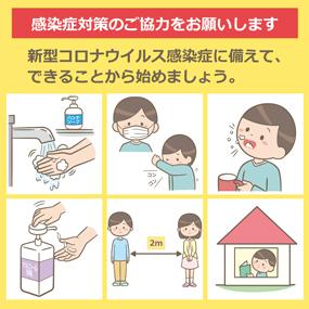 新型コロナウイルス感染症のための感染予防対策を啓蒙するイラストです。
