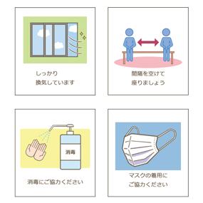 感染対策を啓発するステッカーのイラスト