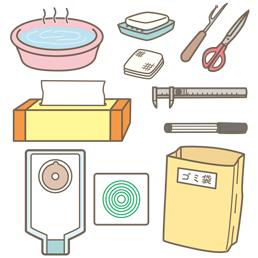 ストーマ(人工肛門)の装具交換に必要な物品のイラスト