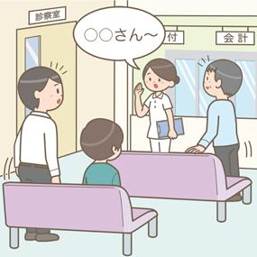 他の患者の名前を聞き間違えて呼ばれたと勘違いする患者さんのイラスト