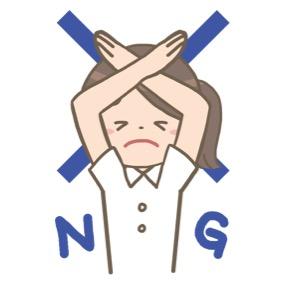 NGサインを出している看護師