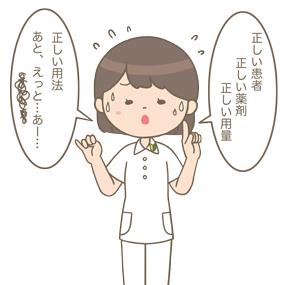 5Rがとっさに言えない新人看護師のイラスト