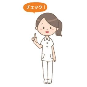 人差指を立てて「チェック!」と言い説明する看護師のイラスト