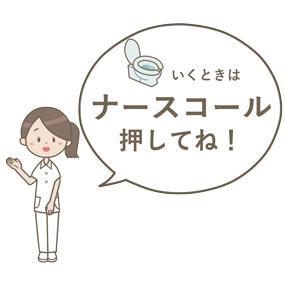 お手洗い(トイレ)のときはナースコールを押すことを促している看護師のイラスト