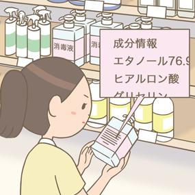 アルコール消毒液の成分表をチェックしてしまう看護師のイラスト