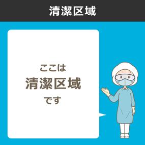 看護師が感染対策のため、清潔区域のゾーニングを案内しているイラスト