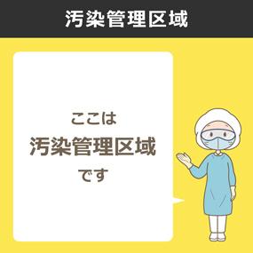 看護師が感染対策のため、汚染管理区域のゾーニングを案内しているイラスト