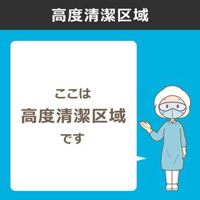 看護師が感染対策のため、高度清潔区域のゾーニングを案内しているイラスト