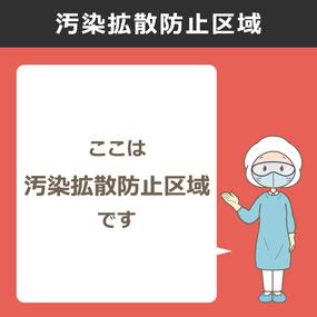 看護師が感染対策のため、汚染拡散防止区域のゾーニングを案内しているイラスト