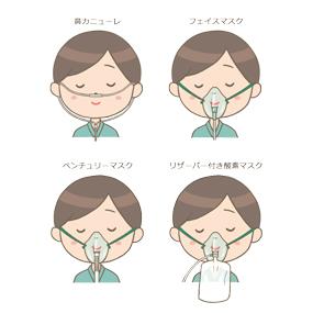 酸素療法で使うマスクの種類(4種類)のイラスト