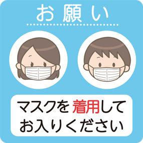 「マスクを着用してお入りください」のイラスト
