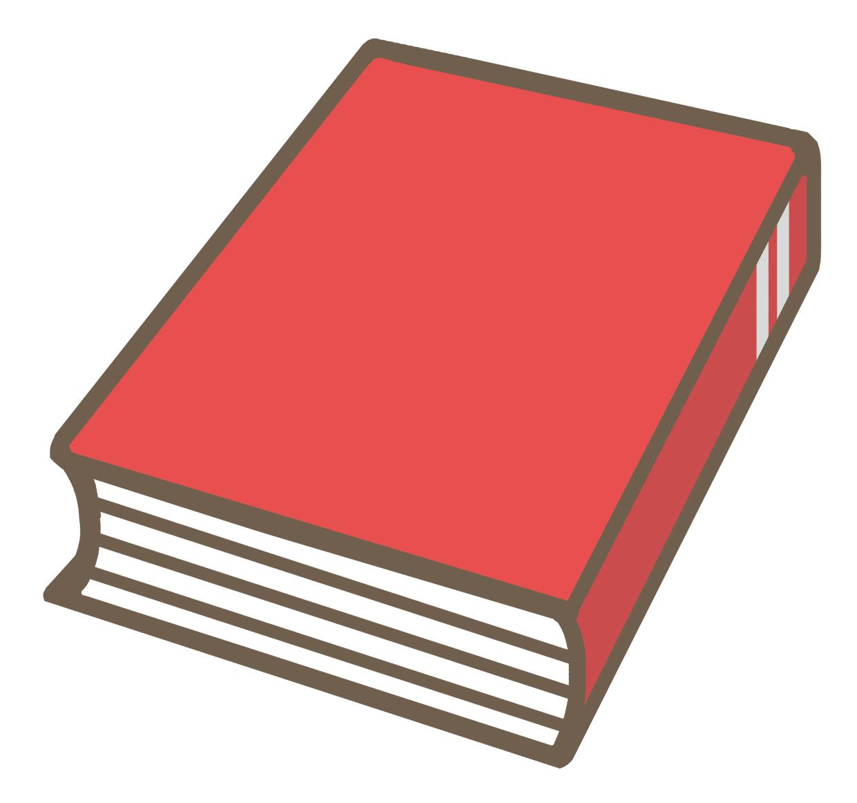 赤い本のイラストフリー素材看護rooカンゴルー