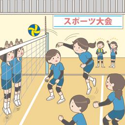 スポーツ大会でバレーボールをするイラスト
