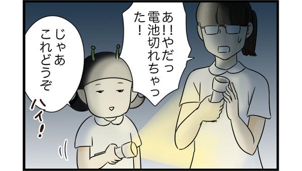 よし子と一緒に見回りをしていた看護師の懐中電灯の電池が切れた。よし子「じゃあこれどうぞ」