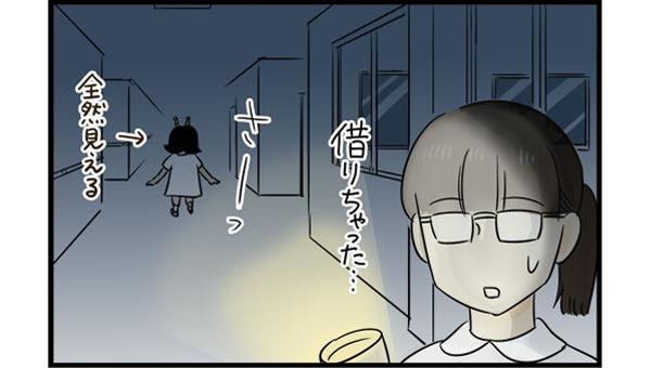 暗い廊下を一人歩いていくよし子。全然見えている模様。
