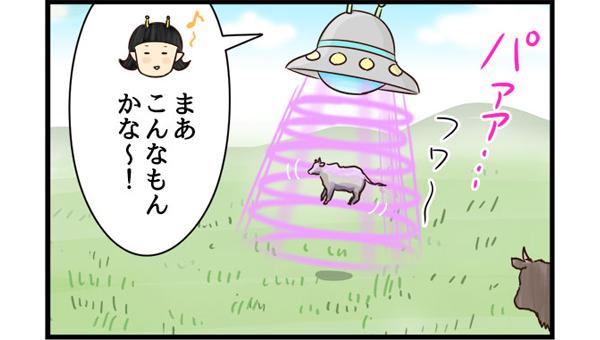 「まあこんなもんかな~」牧場にいた牛を一頭UFOへ連れ込むよし子。この牛をまさか・・・。