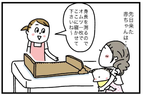 先日来た赤ちゃんは・・・。「身長を測るのでオムツ一枚でここに寝かせてくださいね~」
