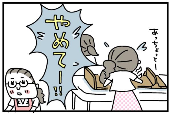 母親「やめてーーー!!!!」