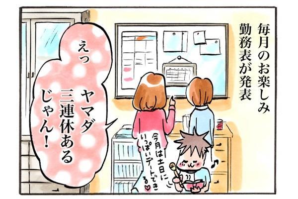 毎月のお楽しみ勤務表が発表。「ヤマダ三連休あるじゃん!」