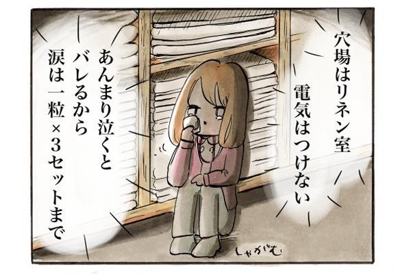 穴場はリネン室。電気はつけずに座り込む。泣きすぎるとバレるから涙は1粒×3セットまで。