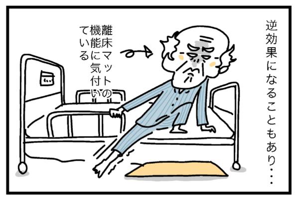 離床マットの機能に気付いた患者さんには逆効果になることもあり、