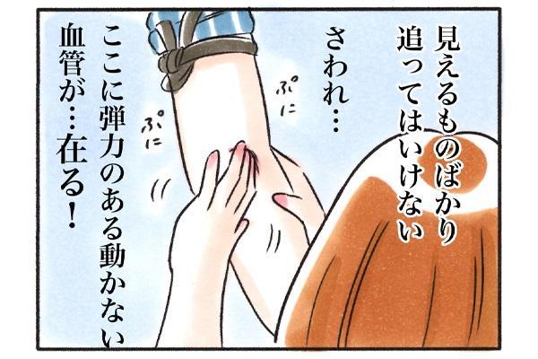 患者さんの腕を触り血管見つけ出す秋野