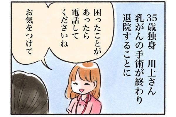 乳がんの手術が終わり退院することになった川上さん。秋野「困ったことがあったら電話してくださいね」