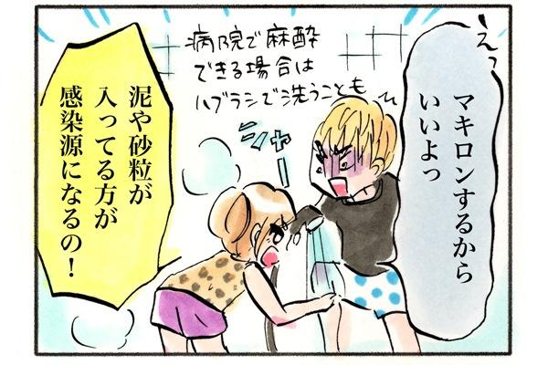 藤崎彼氏「マキロンするからいいよ!」藤崎「泥や砂粒が入ってる方が感染源になるの!」彼氏の膝を傷口を洗う藤崎。