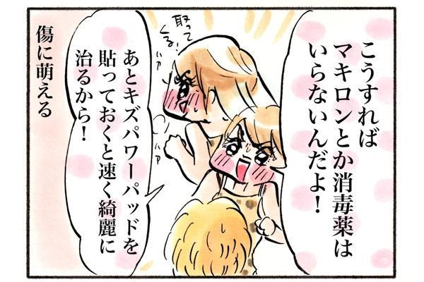 藤崎「こうすればマキロンとか消毒液はいらないんだよ!キズパワーパッド貼っておくと速くキレイに治るから!」傷に萌える藤崎であった。