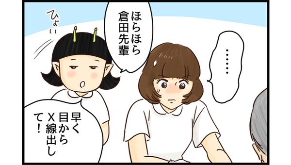 宇宙人看護師よし子「ほらほら倉田先輩、早く目からX線出して!」