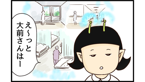 宇宙人看護師「大前さんは~・・・」特殊能力で病院内を探す