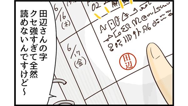 「田辺さんの字クセが強すぎて全然読めません~」・・・クセが強いというより・・・。