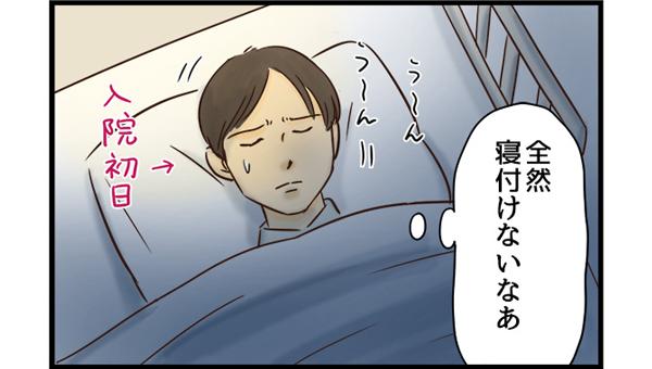 入院初日、全然寝付けない患者