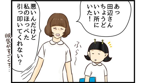 田辺さん、悪いんだけど私のほっぺた引っ叩いてくれない?
