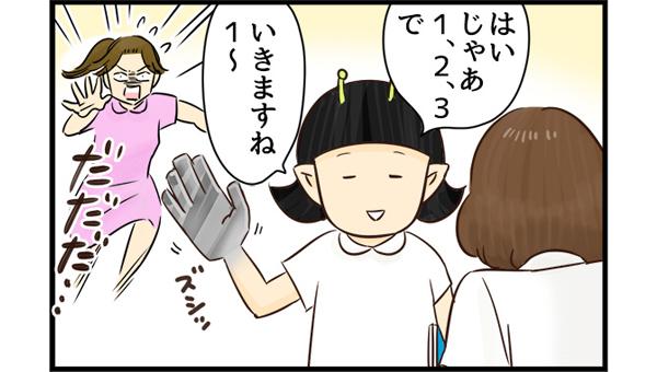 よし子「はいじゃあ1,2,3でいきますね~」叩こうとしているよし子の手が・・・!急いで止めに入る良子であった。