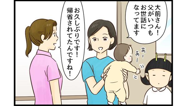 患者さんのご家族が久しぶりに病院へ。小さな赤ちゃんを連れてきた。