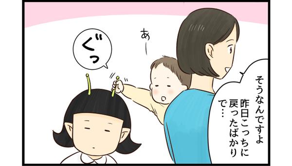 母親が会話中に、赤ちゃんがよし子の触覚を掴む。