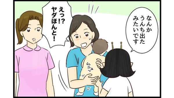 よし子「うんち出たみたいです」母親「えっ!?ヤダほんとだ!」赤ちゃんとテレパシーによって会話をしたよし子であった。