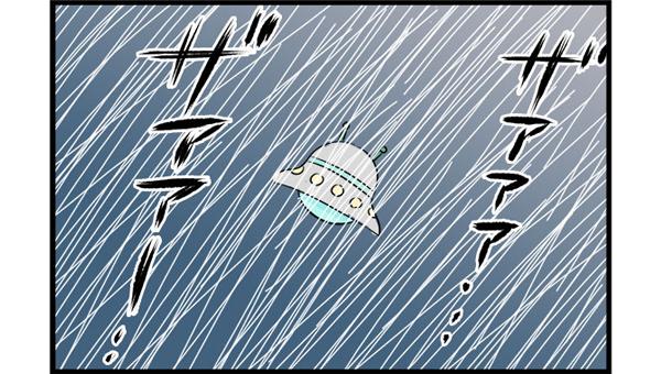 雨風強い中を飛ぶ宇宙船