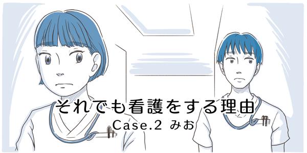 タイトル:それでも看護をする理由~Case.2 みお~
