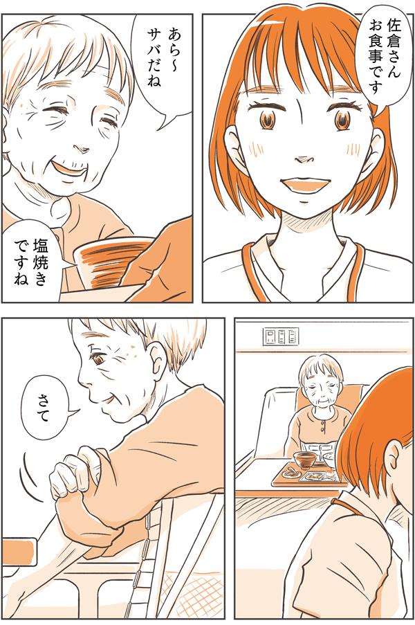 私が「佐倉さん、お食事です。」と食事を配膳をすると、患者の佐倉さんは「あら~。サバだね。」と嬉しそうに言いました。佐倉さんは、さて、と腕をまくり、
