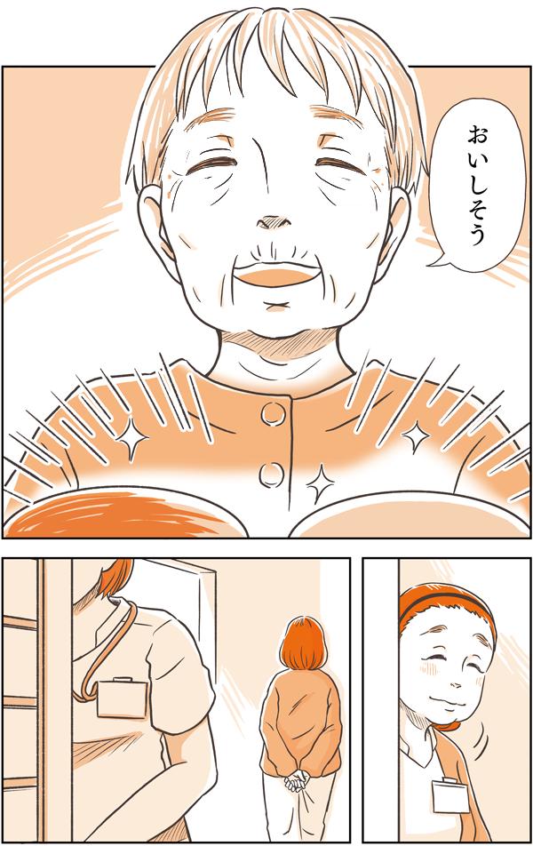 「おいしそう」と食事を見つめる喜ぶ佐倉さんを見た他の看護師もまた、つられてうれしくなるのでした。