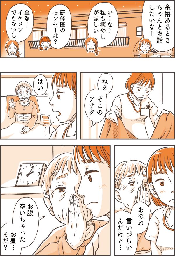 それからも、患者さんの話や、研修医の先生の話など、話をして夜はふけて行きました。翌日、病室のベッドメイキングをしていると、佐倉さんに声をかけられました。そばまでいくと佐倉さんは、「あのね、言いづらいんだけど…。お腹すいちゃった。お昼…まだ?」とゆいの耳元でささやきました。