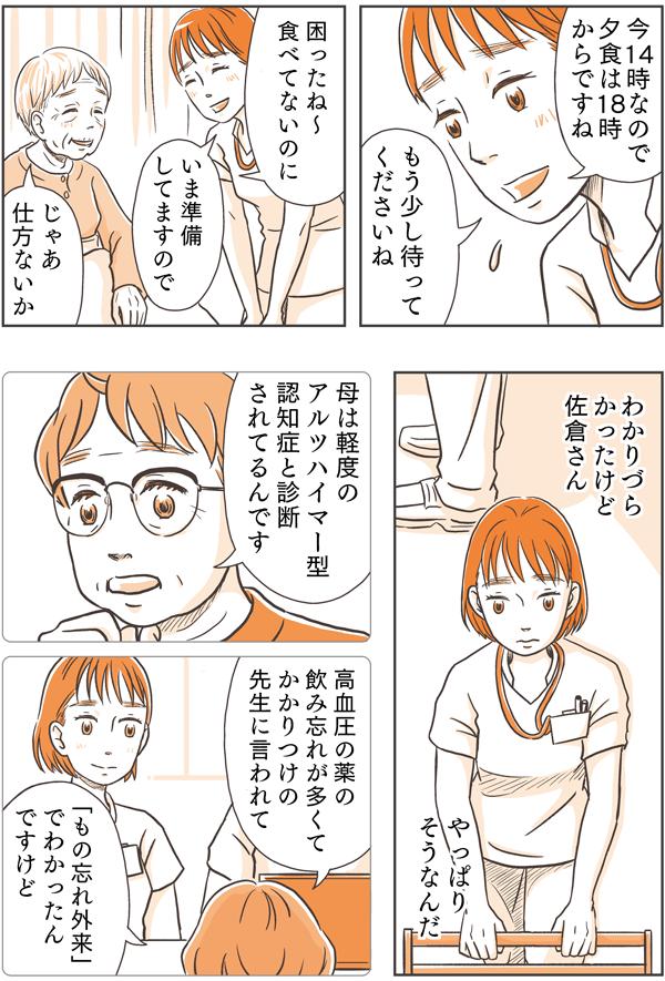 お腹が空いたという患者さんの佐倉さんに、「今14時なので、夕食は18時からですね。もう少し待ってくださいね。」と主人公のゆいは声をかけました。病室を離れたあと、佐倉さんの転棟前に佐倉さんの娘さんから認知症について聞いたことを思い出しました。娘さんは、「母は軽度のアルツハイマー型認知症と診断されてるんです。高血圧の薬の飲み忘れが多くて、「もの忘れ外来」でわかりました。」と言っていました。