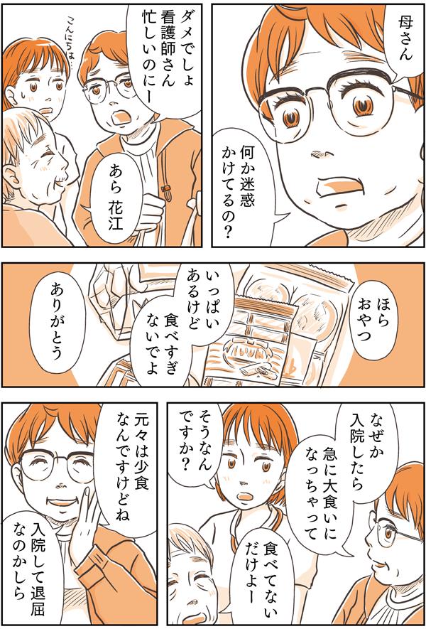 「なにか迷惑をかけているの?」と声をかけながら、入ってくると、佐倉さんの前で買ってきたたくさんのおやつを広げて見せました。「なぜか入院したら急に大食いになっちゃって。も元々小食なんですけどね。入院してから退屈なのかしら。」と微笑みながら言いました。
