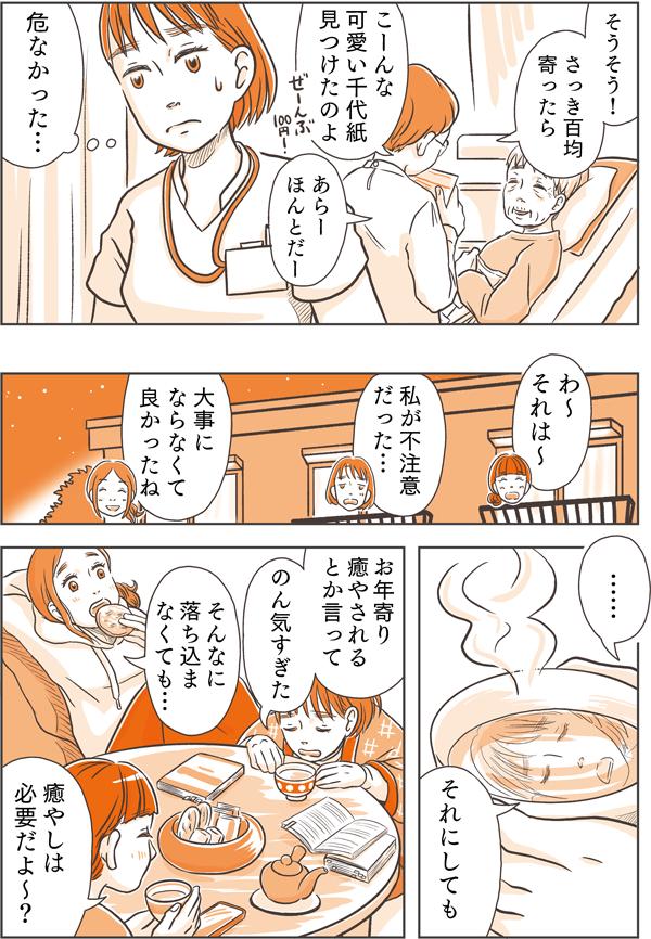 娘の花江さんは、「そうそう、さっき百均に寄ったらこんな可愛い千代紙見つけたのよ。」と佐倉さんに話しかけるのを見届けると、ゆいは(危なかった…)と一息しながら、ステーションに戻るのでした。寮に戻って、仲良し同期で集まったとき、「それにしても、お年寄り癒されるとかいって、のん気すぎた…。」とためいきをつくと、「そんなに落ち込まなくても」「癒やしは必要だよ~?」とみんながはげましてくれました。